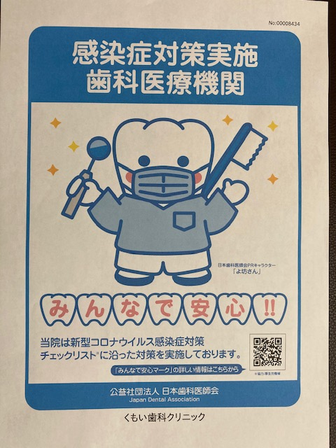https://www.kumoi-dental.jp/diaryblog/IMG_0236.jpg